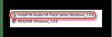 Исполняемый файл установки драйвера M-Track