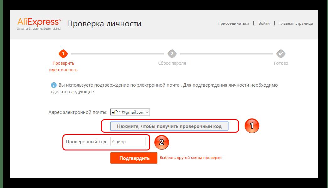 Использование почты для установления личности на AliExpress
