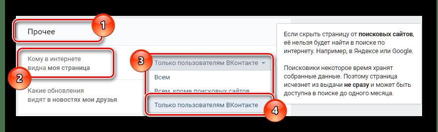 Изменение дополнительных настроек приватности ВКонтакте для удаления страницы