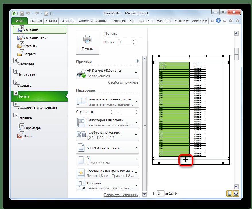 Изменение границ полей в Microsoft Excel