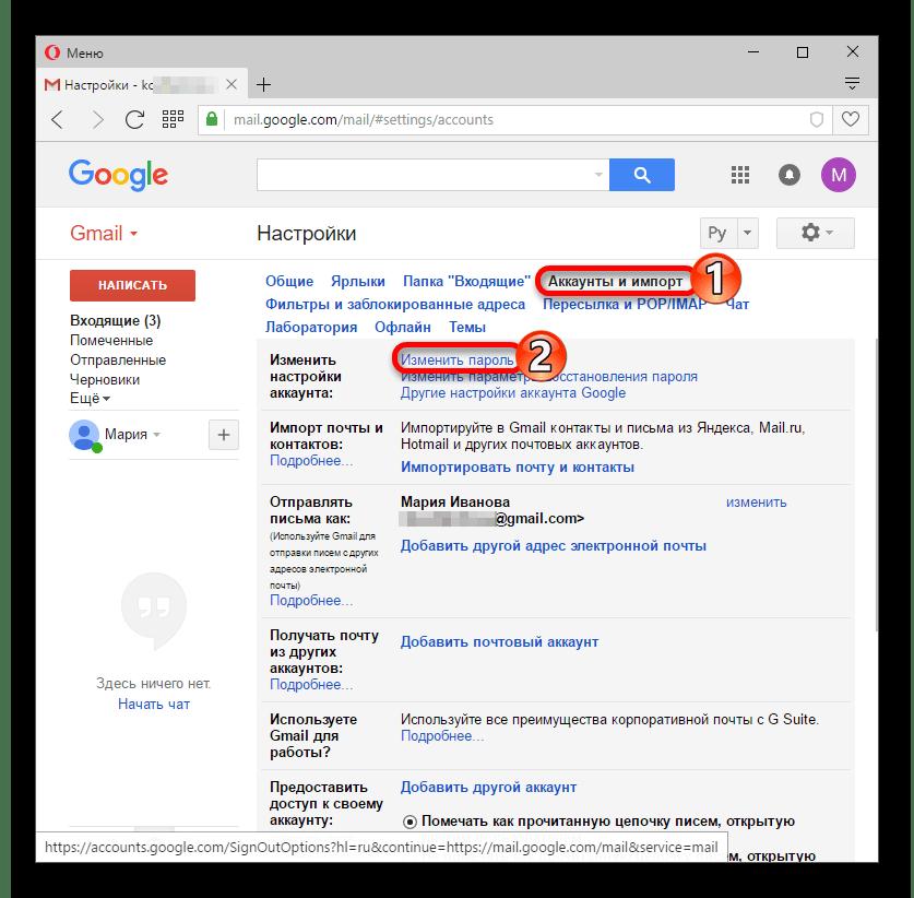 Изменение пароля к аккаунту Gmail