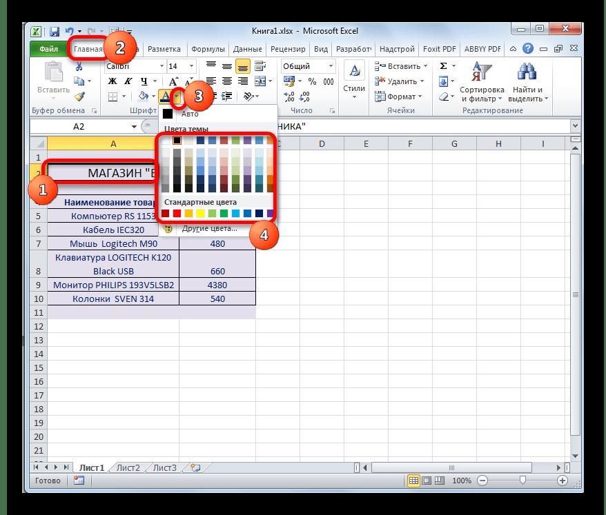 Изменение цвета шрифта для наименования в Microsoft Excel