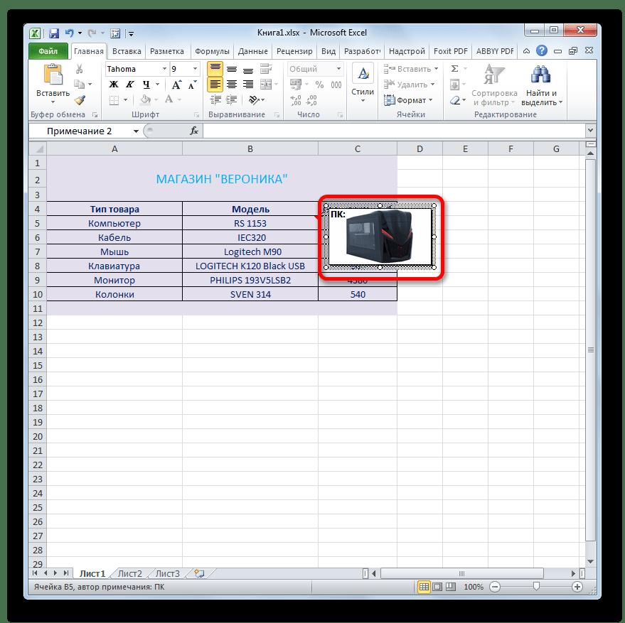 Изображение отображается в примечании в Microsoft Excel