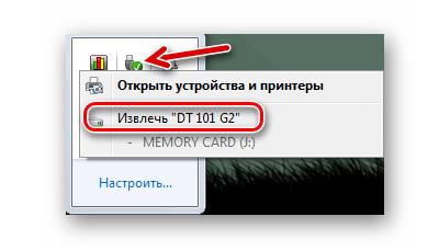 Извлечение карты памяти