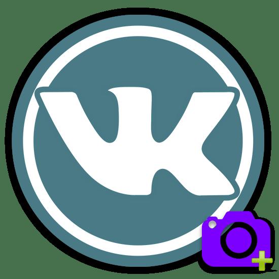 Как добавить фото ВКонтакте с компьютера