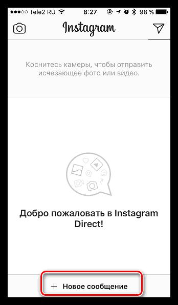 Как написать в Instagram Direct