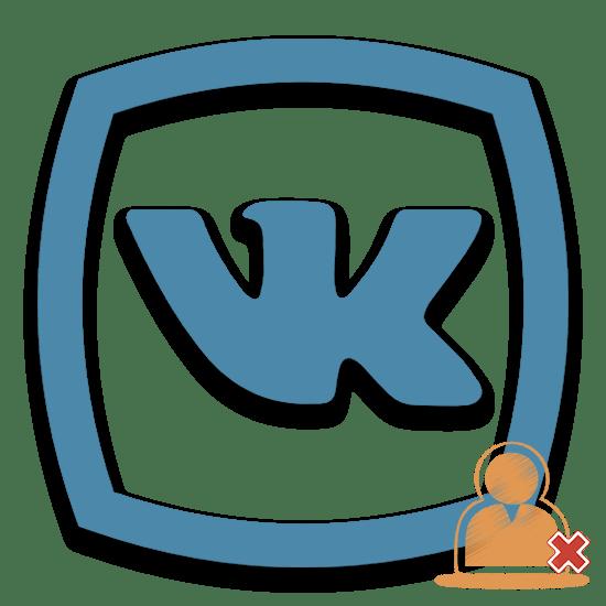 Как удалить друга ВКонтакте