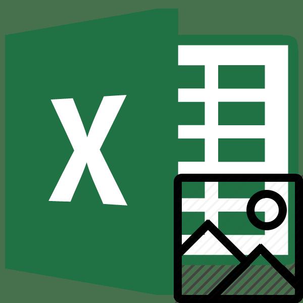 Картинка в Microsoft Excel