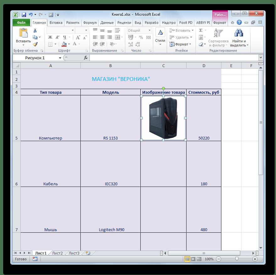 Картинка вставлена в ячейку в Microsoft Excel