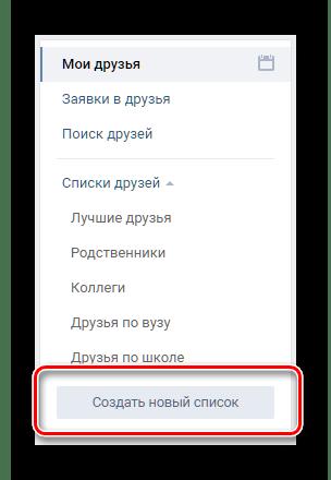 Кнопка для создания списка друзей ВКонтакте