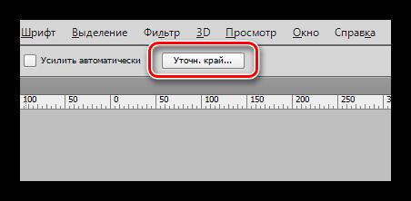 Кнопка функции Уточнить край в Фотошопе
