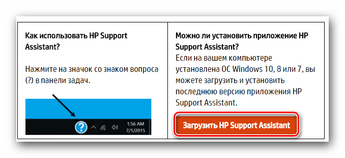 Кнопка загрузки HP Support Assistant