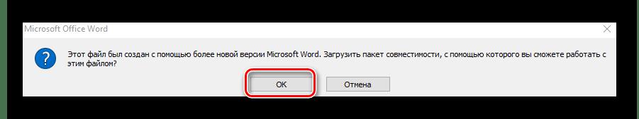 Кнопка загрузки пакета совместимости Word