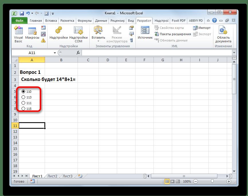 Кнопки переименованы в Microsoft Excel