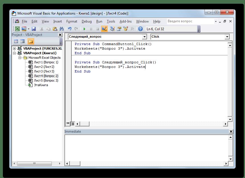 Код на листе Вопрос 2 в Microsoft Excel