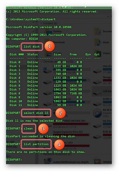 Очистка карты памяти в командной строке