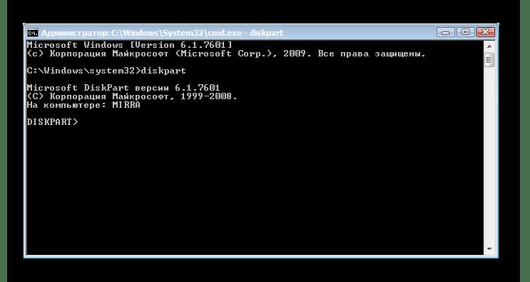 Команда diskpart в командной строке Windows