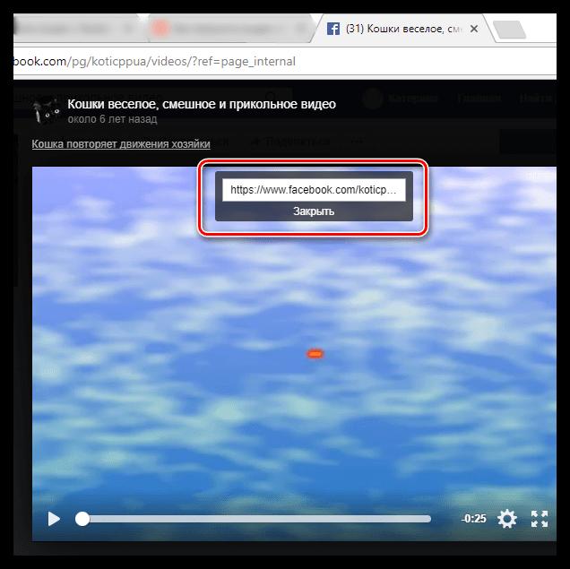 Копирование URL-адреса видео с Facebook
