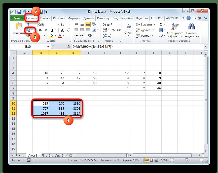 Копирование диапазона в Microsoft Excel