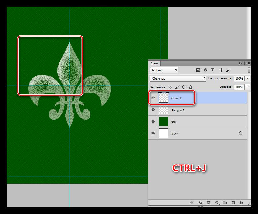 Копирование выделенного участка на новый слой при создании пользовательского узора в Фотошопе