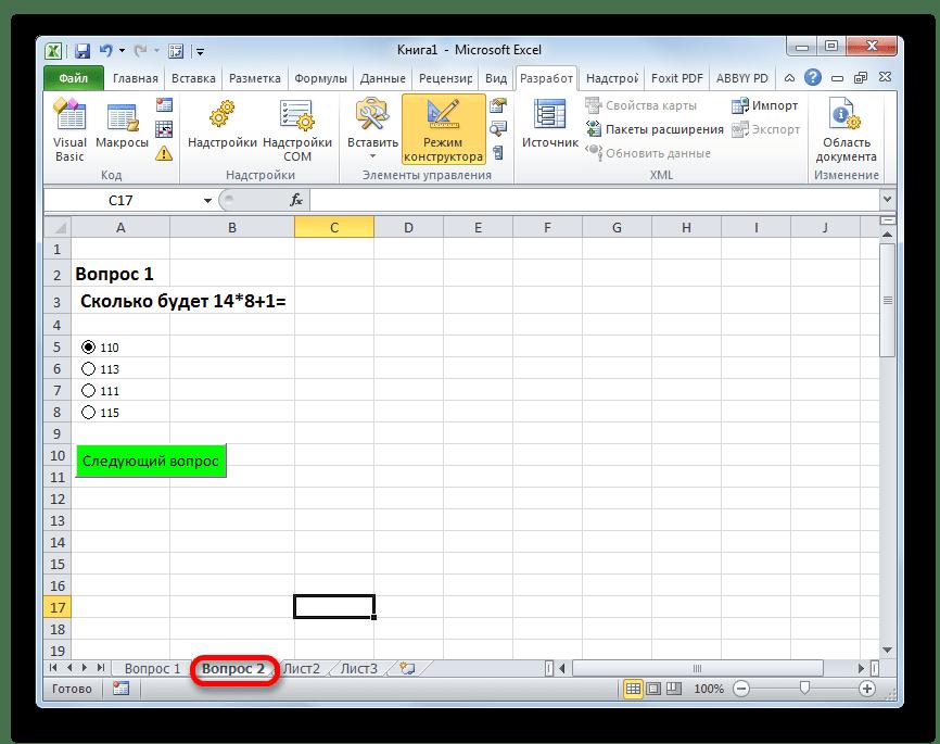 Лист Вопрос 2 в Microsoft Excel