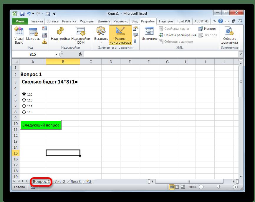 Лист переименован в Microsoft Excel