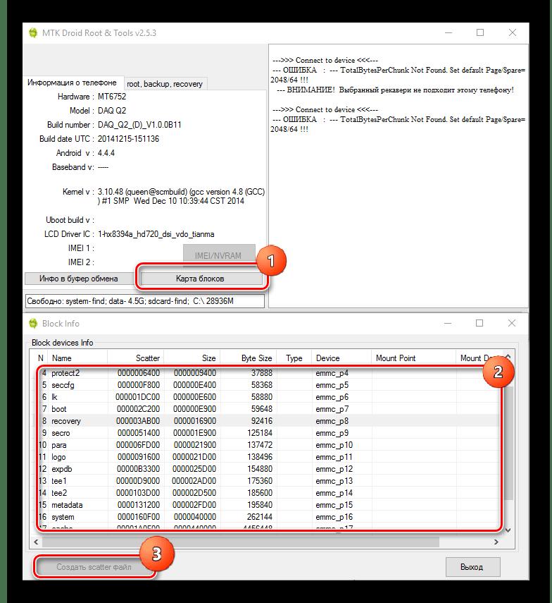 Скачать MTK Droid Tools 2.5.3