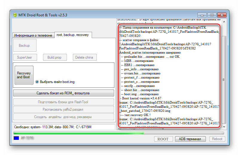 MTK Droid Tools создание бэкапа из ROM прогресс