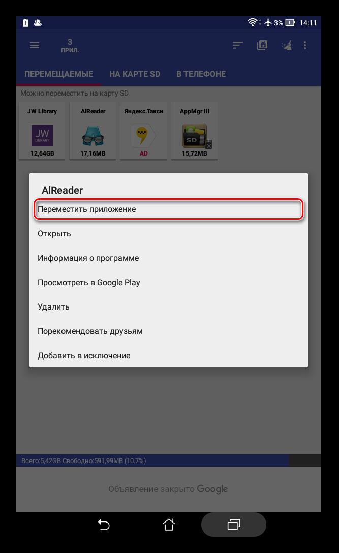 Меню операций с приложением AppMgr III
