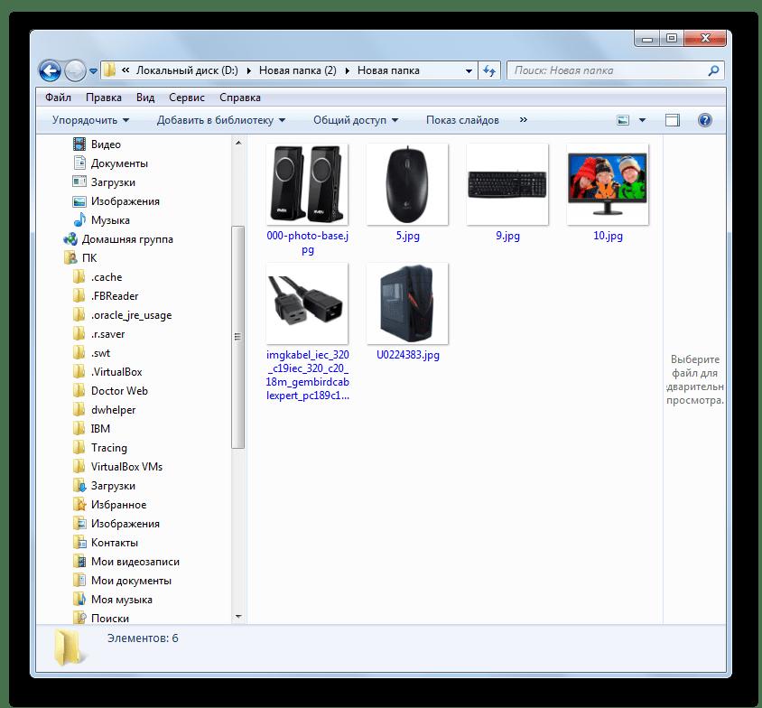 Место хранения файлов на жестком диске