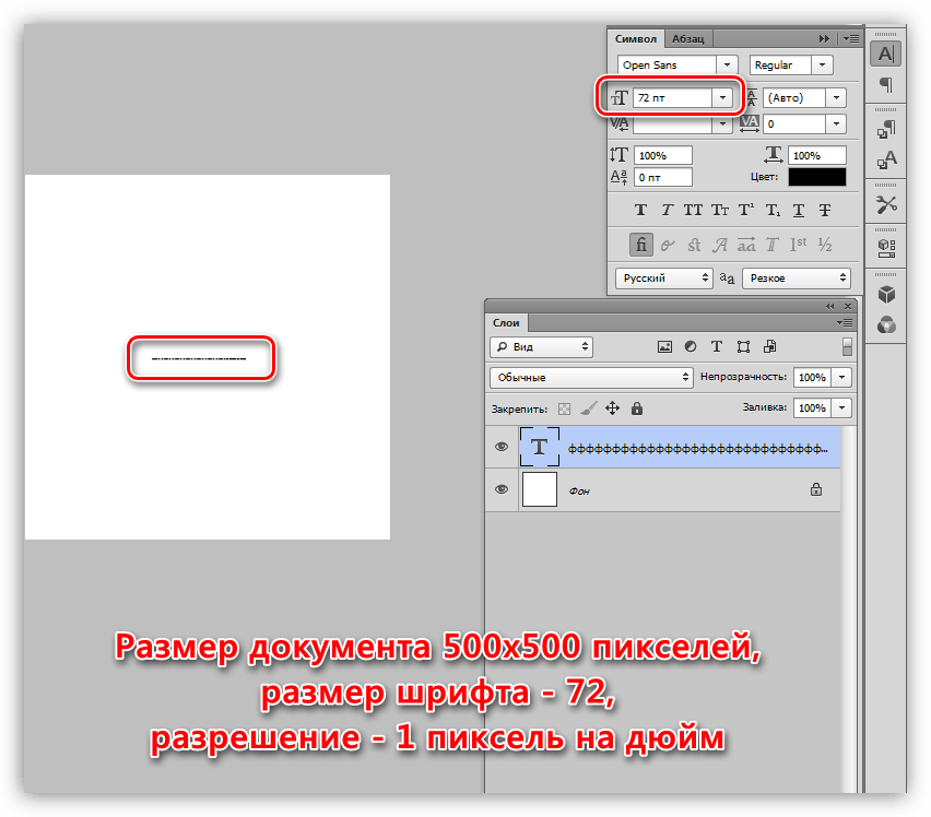 Микроскопический размер шрифта при малом разрешении документа в Фотошопе