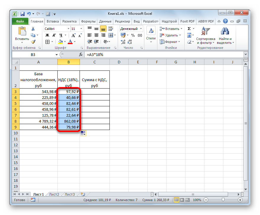 НДС для всех значений расчитан в Microsoft Excel