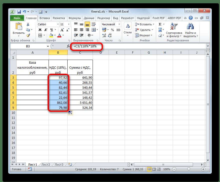 НДС для всех значений столбца расчитан в Microsoft Excel