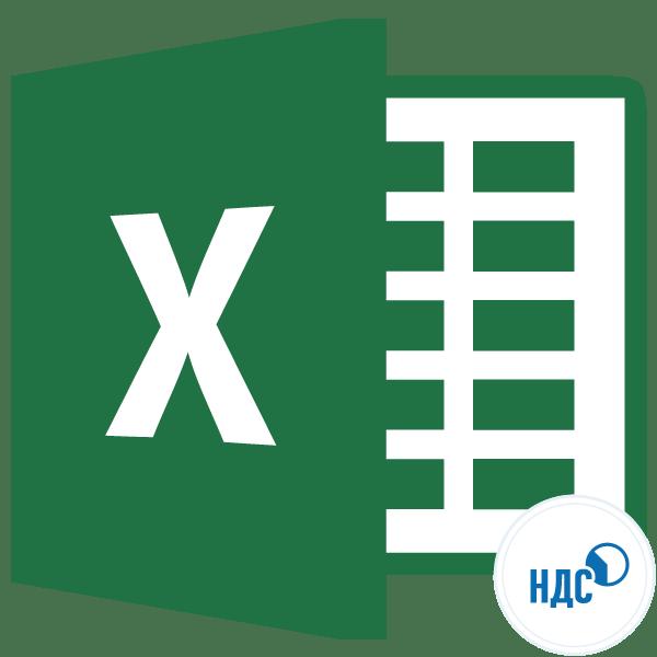 НДС в Microsoft Excel