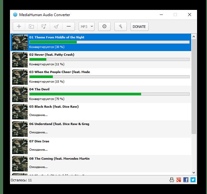 Начало конвертации M4A в MP3 в программе MediaHuman Audio Converter