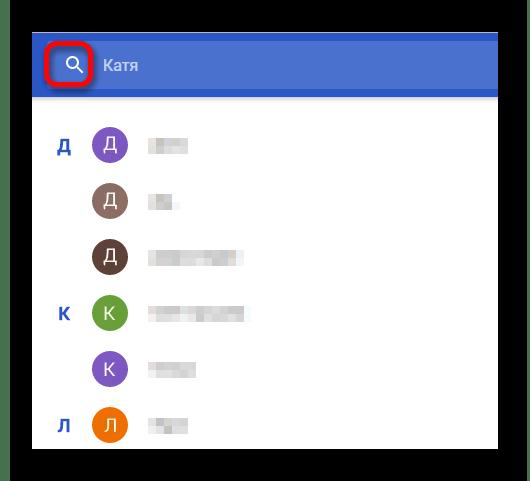 Начало поиска нужных контактов в Gmail