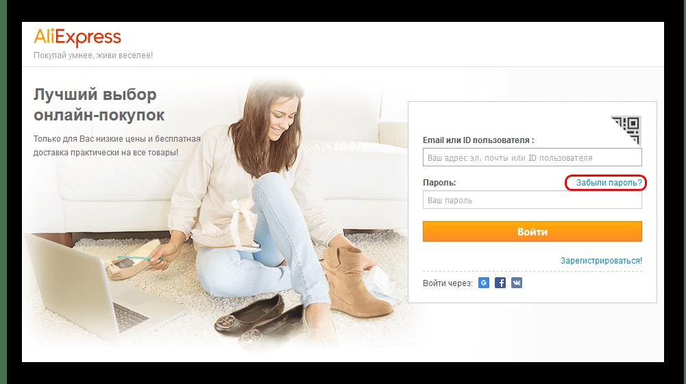 Начало восстановления пароля на AliExpress
