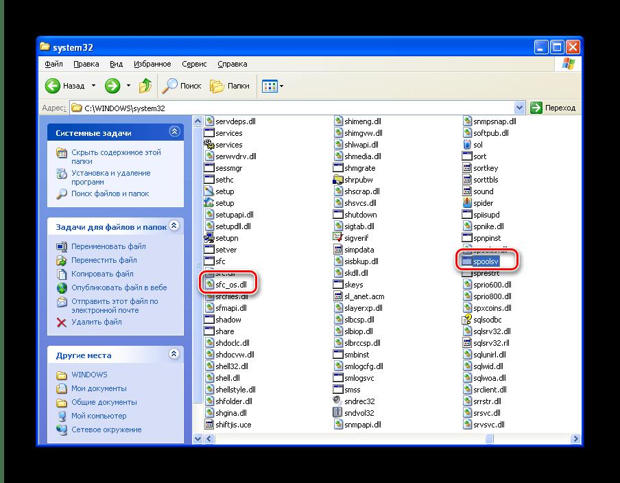 Находим файлы в Windows XP