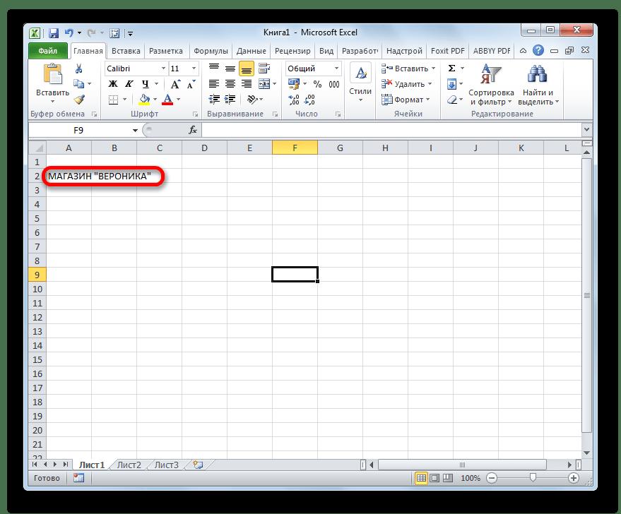 Наименование прайс-листа в Microsoft Excel