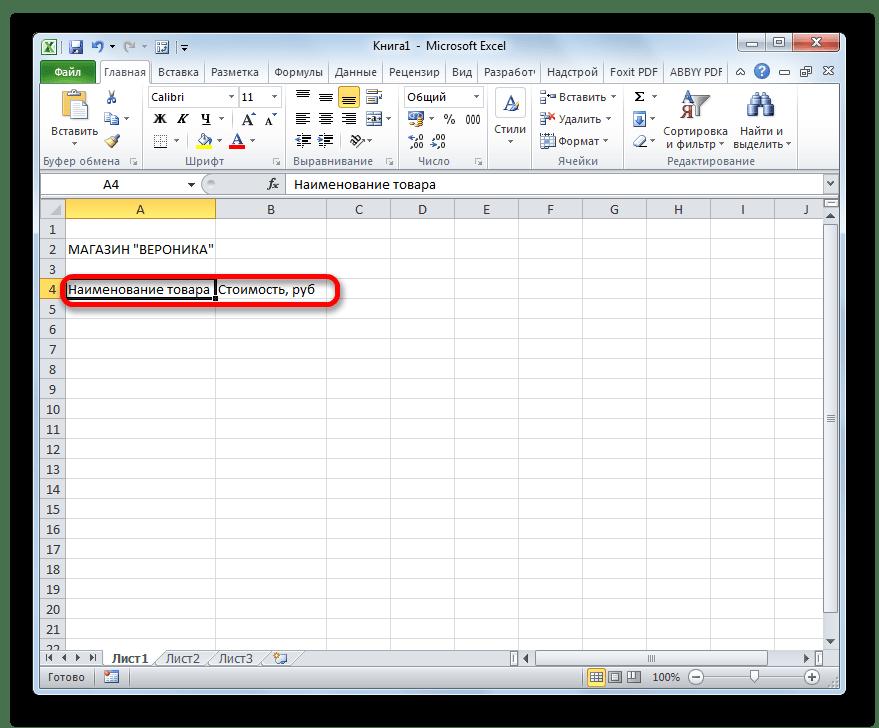 Наименование столбцов прайс-листа в Microsoft Excel