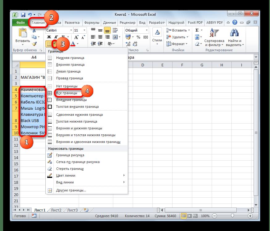 Нанесение границ в Microsoft Excel