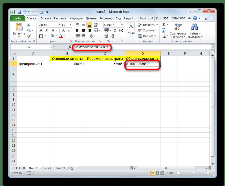 Написание текста перед формулой в Microsoft Excel