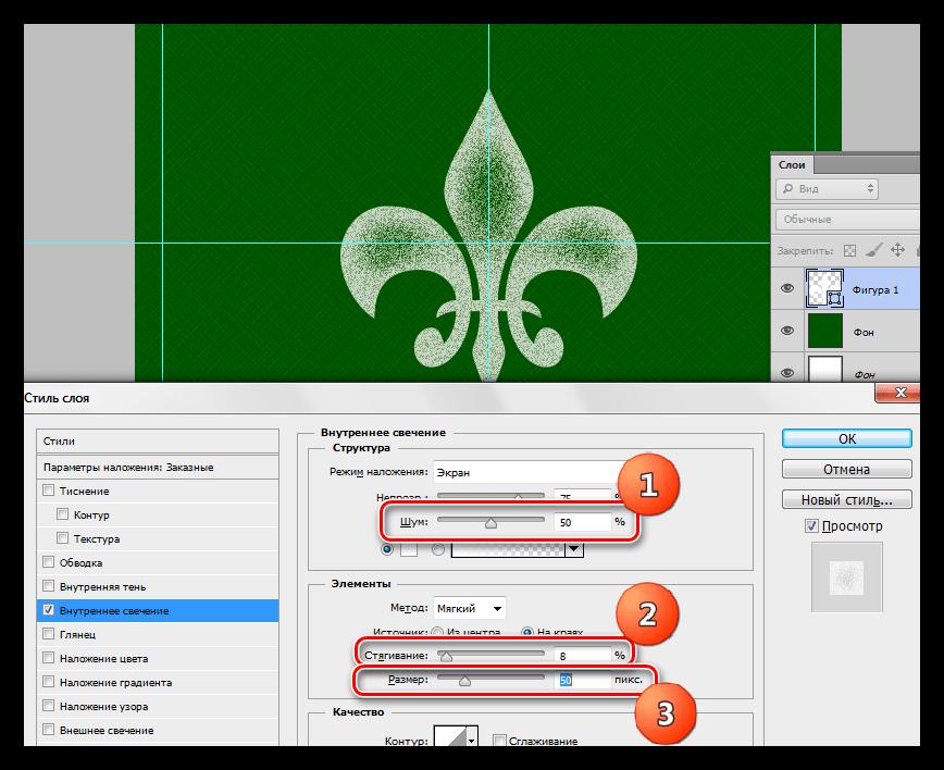 Настройка Внутреннего свечения фигуры при создании пользовательского узора в Фотошопе