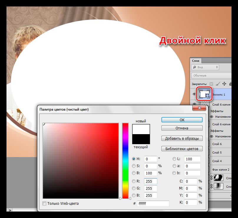 Настройка белой заливки эллипса для элемента декора при украшении фотографии в Фотошопе