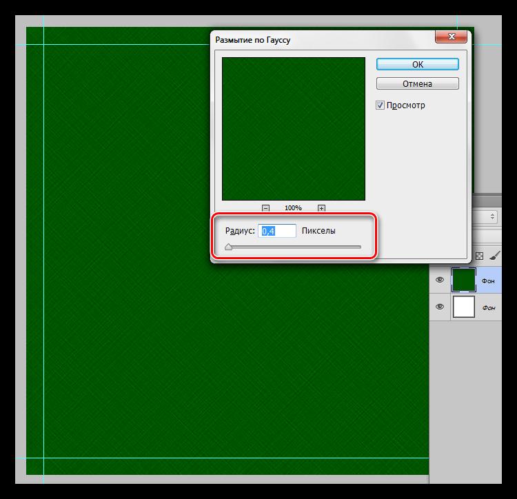Настройка фильтра Размытие по Гауссу для создания пользовательского узора в Фотошопе