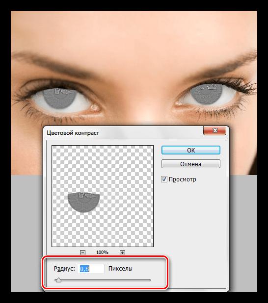 Настройка фильтра Цветовой контраст для усиления резкости при выделении глаз в Фотошопе
