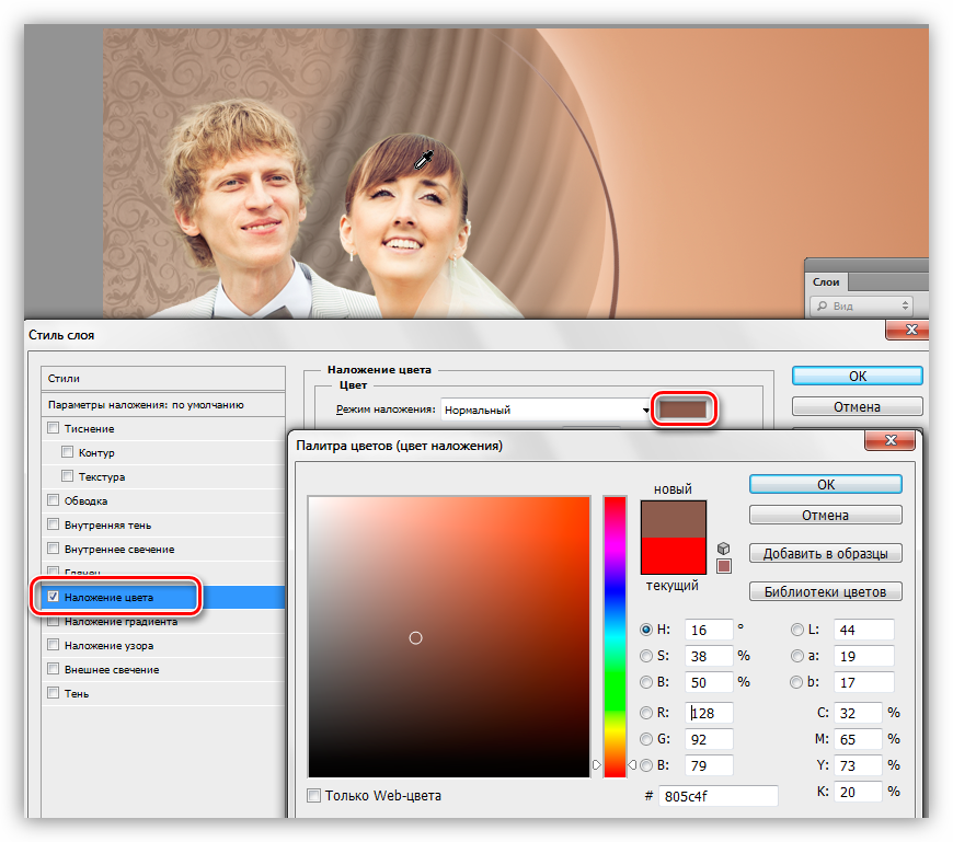 Настройка наложения цвета на элемент декора при украшении фотографии в Фотошопе