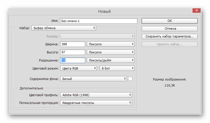 Настройка нового файла в фотошопе для фотостатуса ВКонтакте