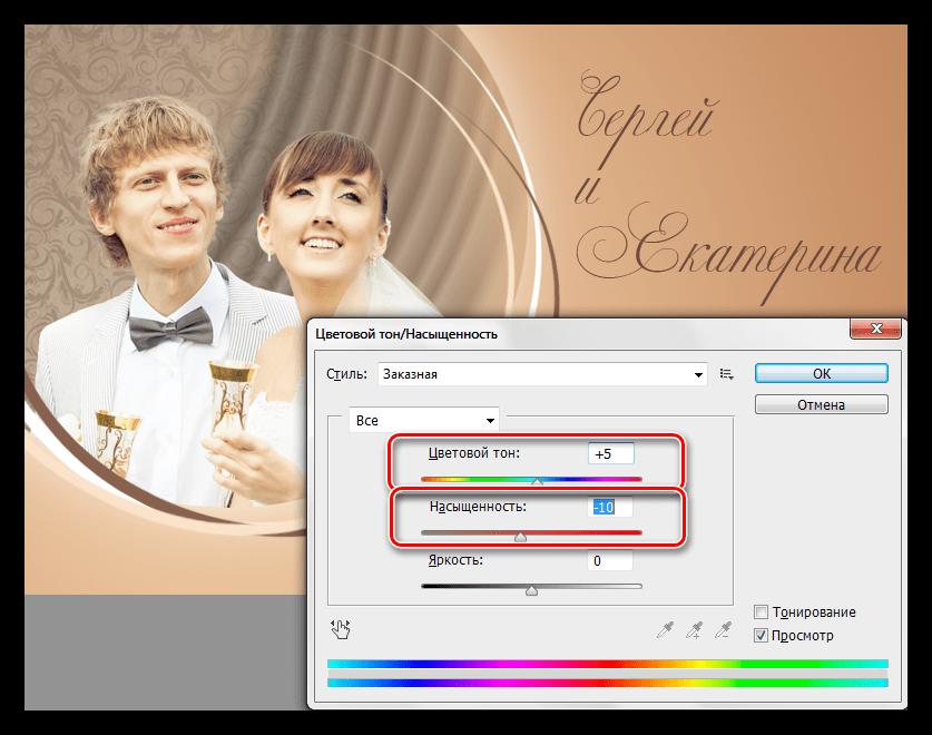Настройка параметров Цветового тона и насыщенности при украшении фотографи в Фотошопе