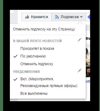 Настройка подписки в Facebook